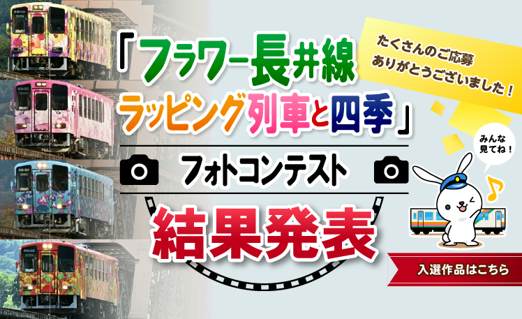 """Flower Nagai Line Lapping Train and Four Seasons"" Photo Contest Result Announcement"