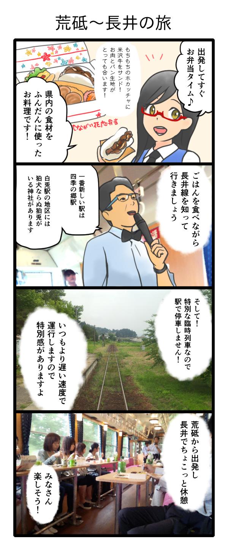 企画列車3