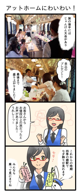 企画列車5