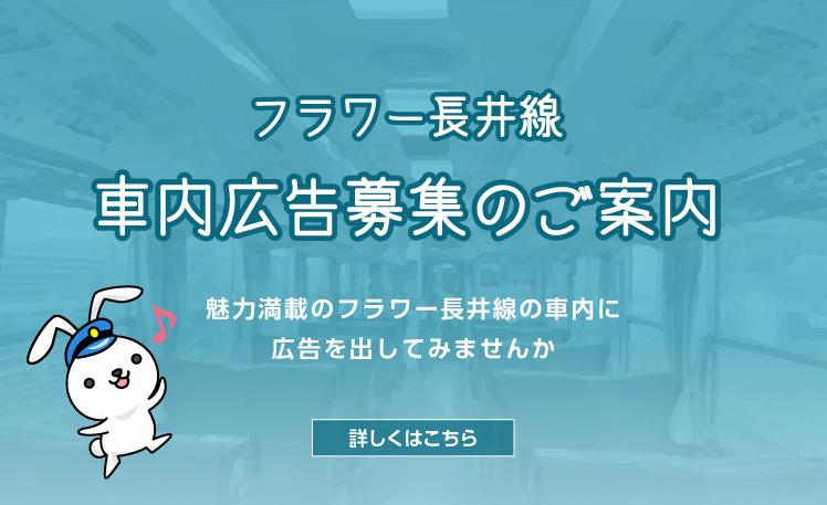 Flower長井線內的廣告信息