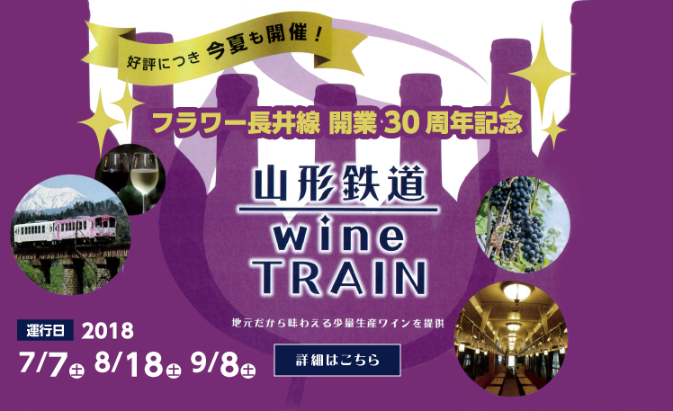 【This summer is also held! 】 Wine train 2018