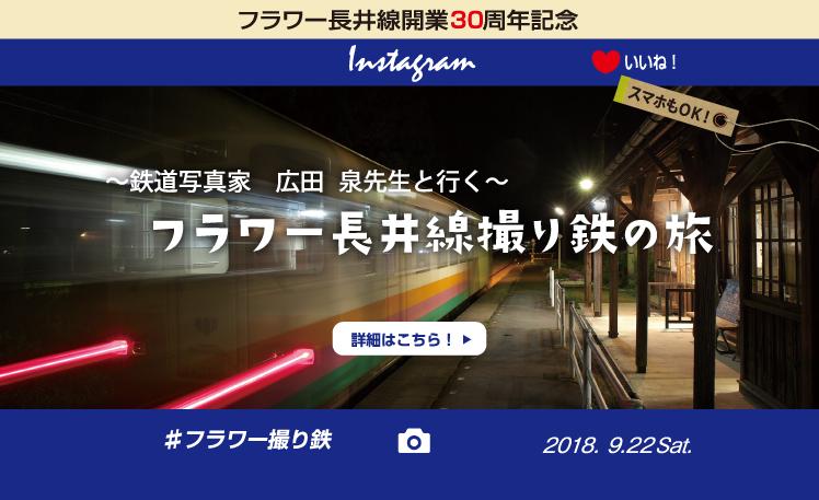 〜和火車攝影師Izumi Hirota一起旅行〜Flower長井線乘坐渡輪