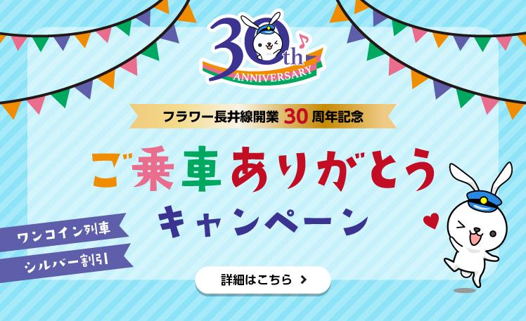 フラワー長井線開業30周年記念・ご乗車ありがとうキャンペーン
