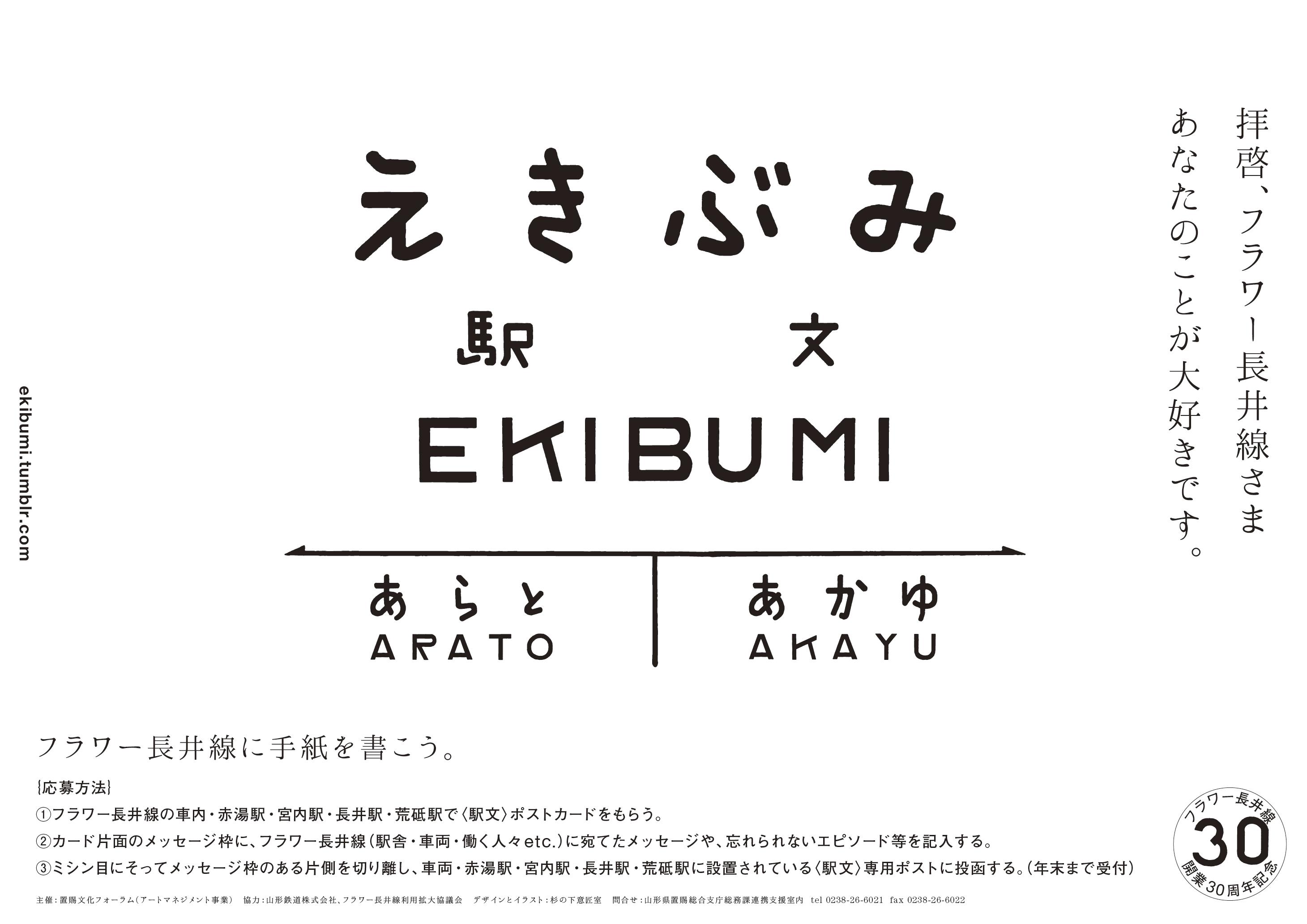 駅文 – えきぶみ – | 山形鉄道...