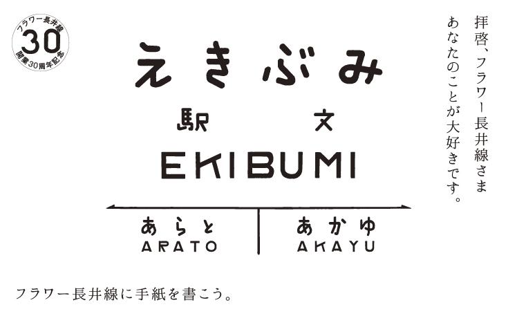 駅文 – えきぶみ –