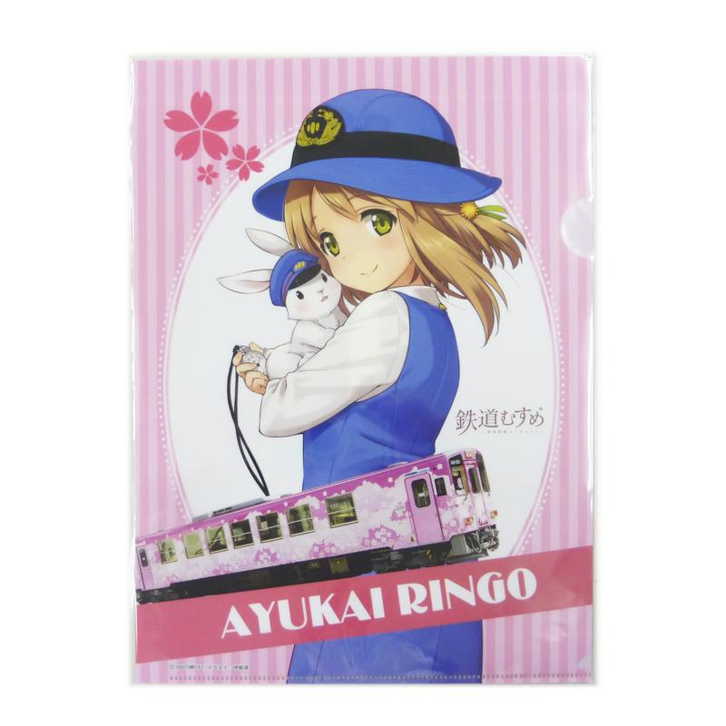 """【鐵路女兒】""""Ayukai Ringo""""清除文件""""Sakura""""A4文件イメージ"""