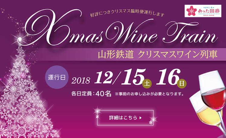クリスマスワイン列車