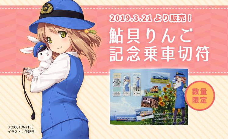 「鮎貝りんご記念乗車切符」【数量限定発売】