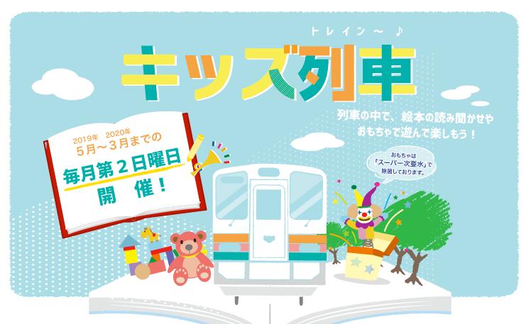 兒童火車(火車)
