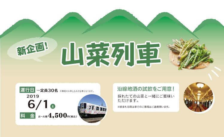 山菜列車2019