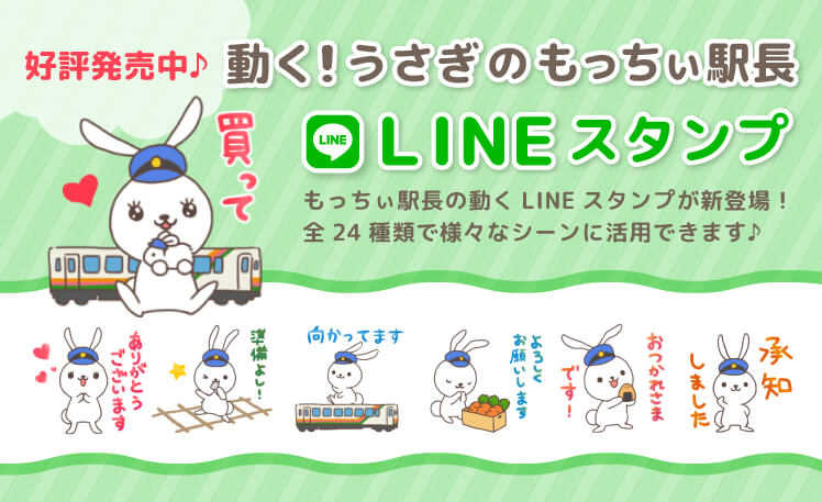 [Available on sale ♪] Move! Rabbit Mochii Station Head-LINE Stickers