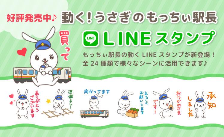 【好評発売中♪】動く!うさぎのもっちぃ駅長-LINEスタンプ