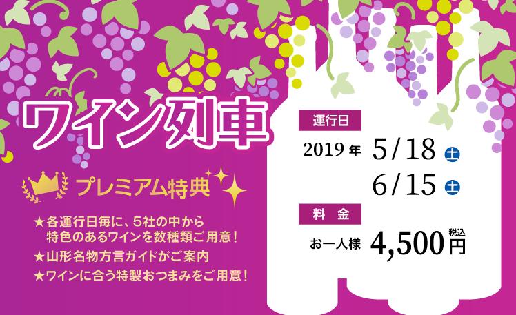 葡萄酒列車2019年