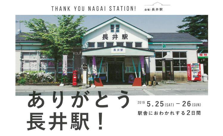 『ありがとう長井駅!』イベント開催!