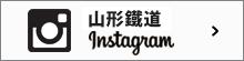 山形鉄道Instagram