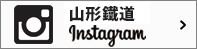 山形鐵道Instagram