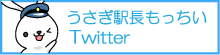 うさぎ駅長もっちぃTwitter