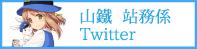 站務係Twitter