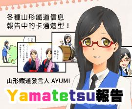 Yamatetsu報告
