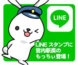 LINEスタンプもっちぃ