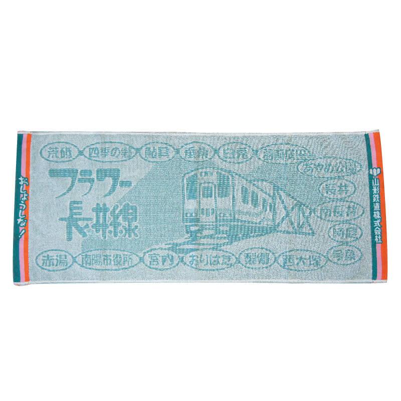 山形鐵道毛巾(綠色)イメージ