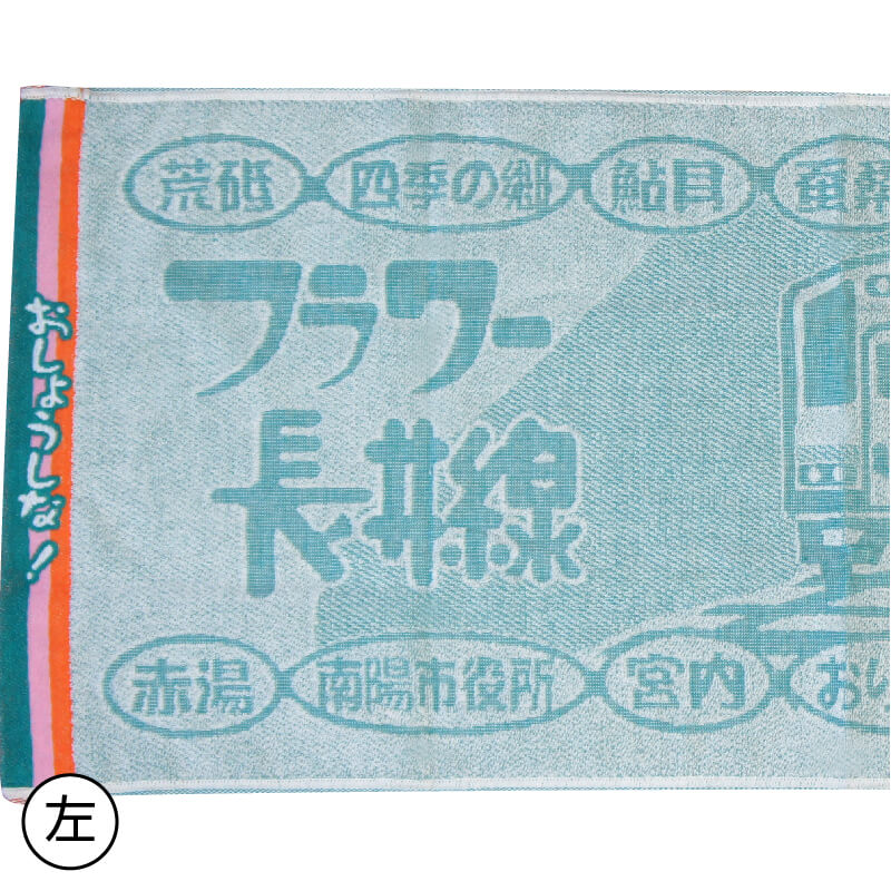 山形鐵道毛巾(綠色)イメージ2