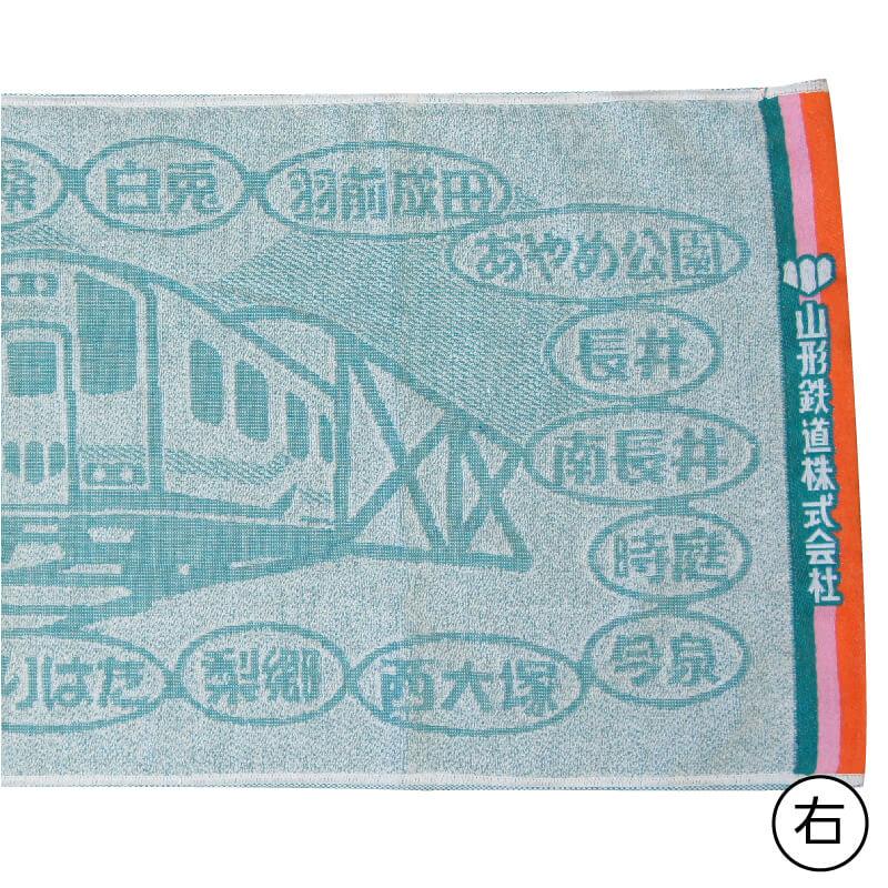 山形鐵道毛巾(綠色)イメージ3