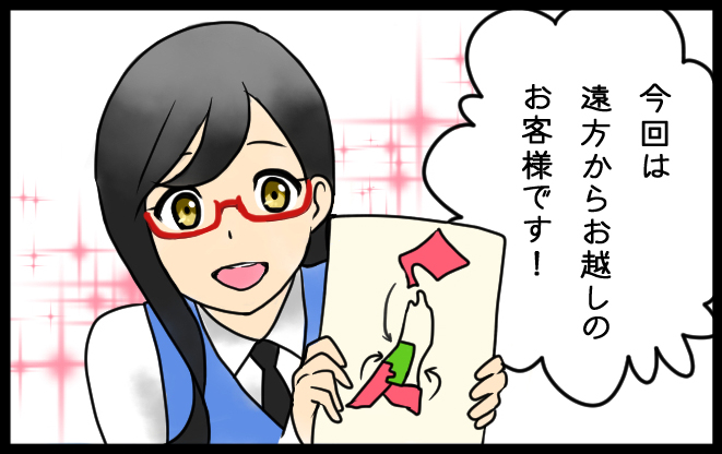 Yamatetsu報告 vol.2イメージ
