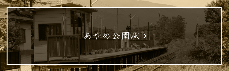 あやめ公園駅