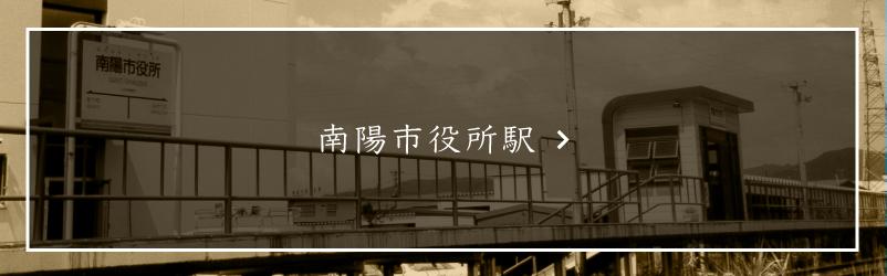 南陽市役所駅