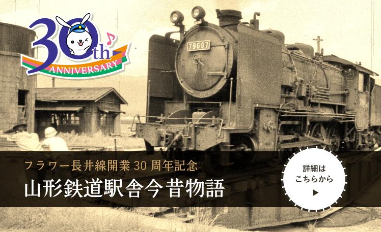 山形鉄道駅舎今昔物語