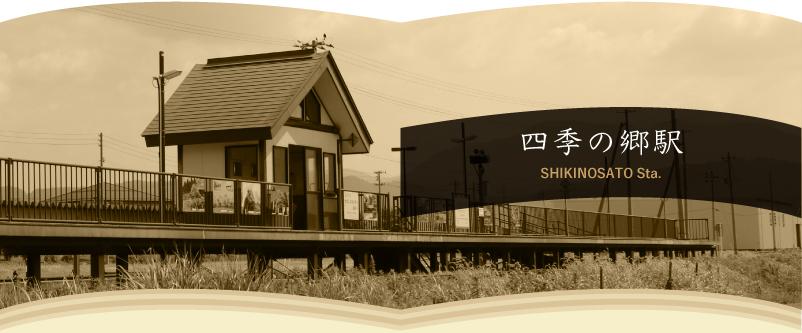 四季の郷駅