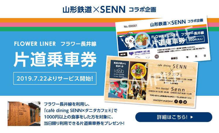 山形鉄道×SENN企画 片道乗車券