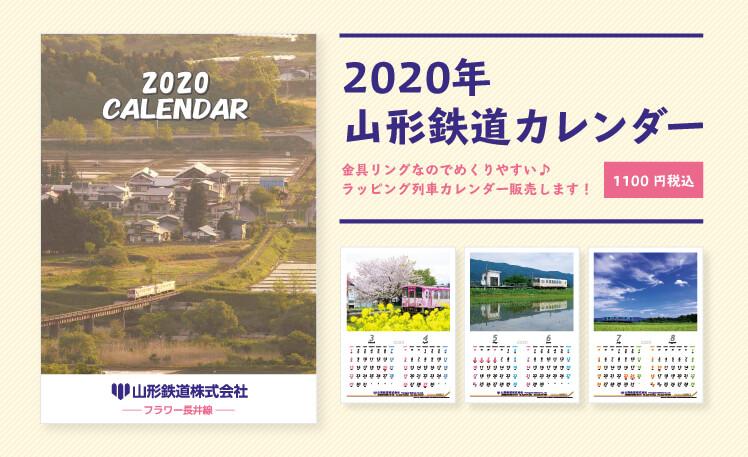 2020山形鐵路日曆