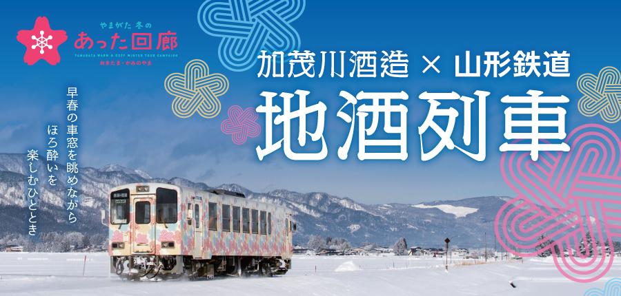 加茂川酒造 × 山形鉄道 地酒列車
