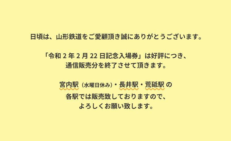 「令和2年2月22日記念入場券」通信販売終了のお知らせ