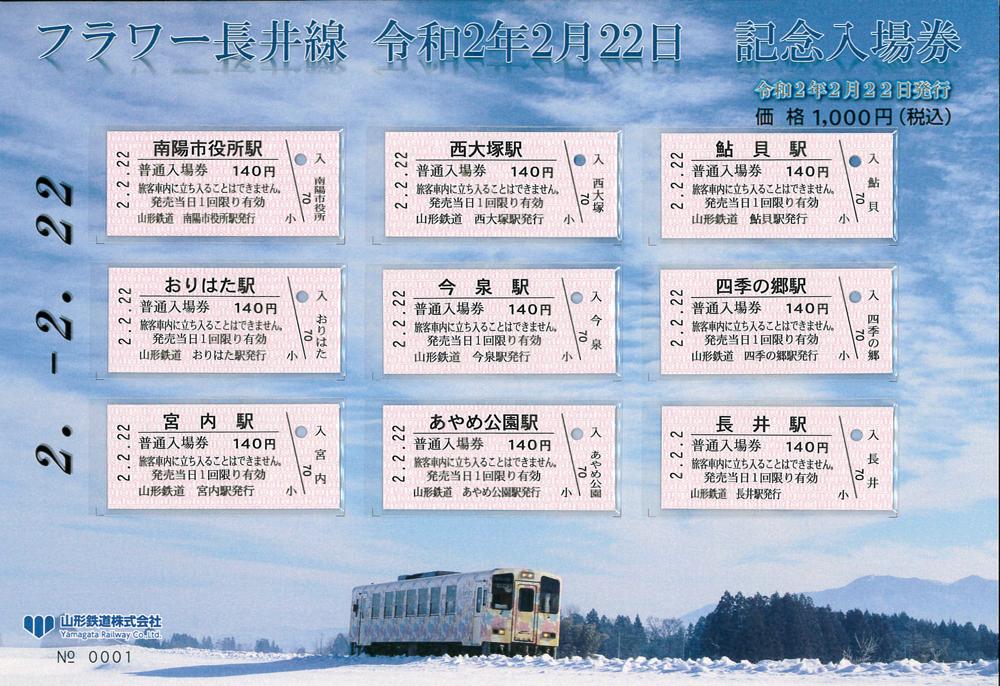 令和2年2月22日「2」が重なる日記念 フラワー長井線記念入場券イメージ