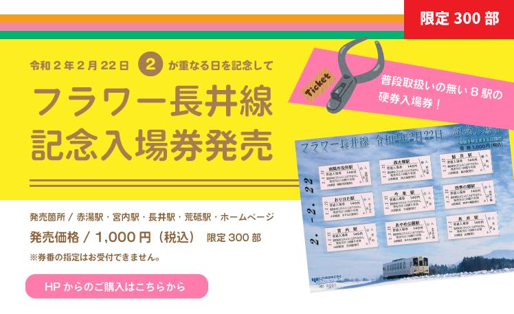 フラワー長井線記念入場券販売
