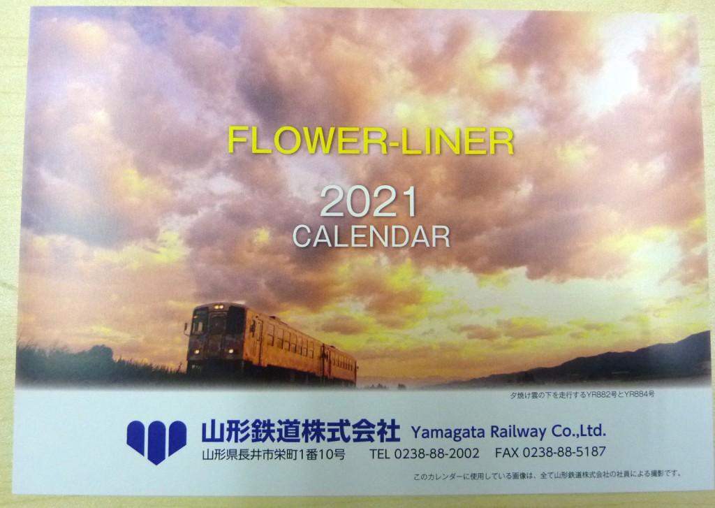 2021年 山形鉄道卓上カレンダーイメージ