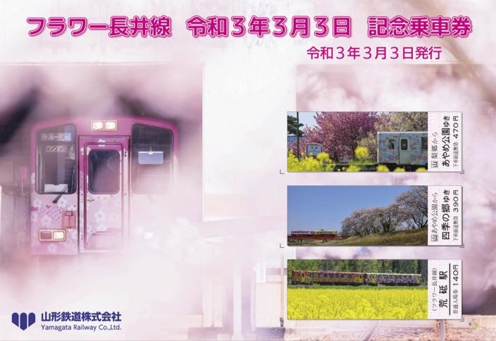 フラワー長井線 令和3年3月3日 記念乗車券イメージ