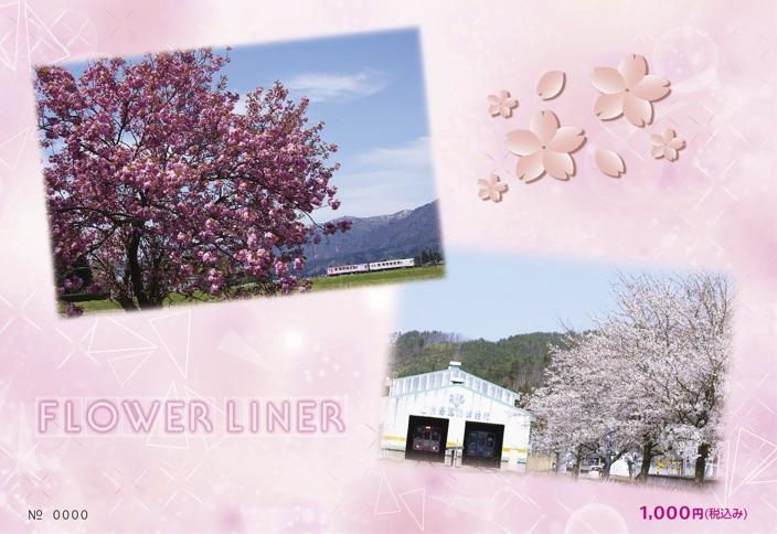 フラワー長井線 令和3年3月3日 記念乗車券イメージ2