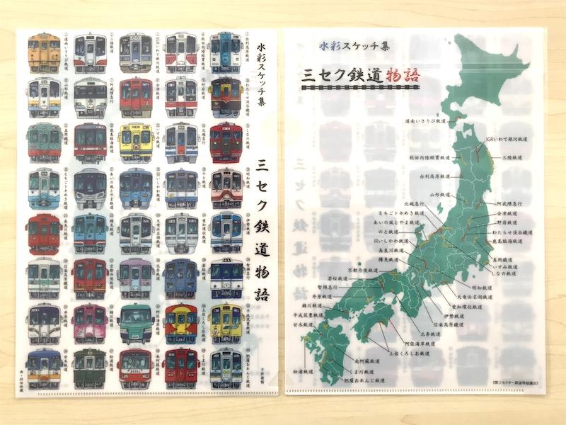 クリアファイル「三セク鉄道物語」イメージ