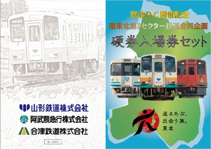南東北第三セクター鉄道合同企画「硬券入場券セット」イメージ