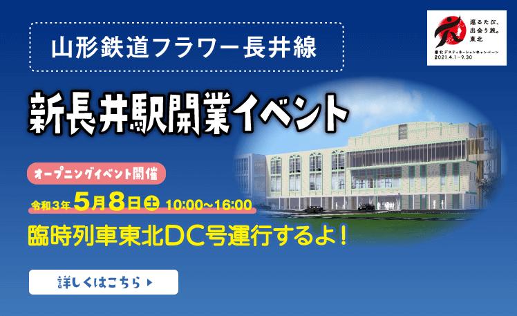 新長井駅開業イベント