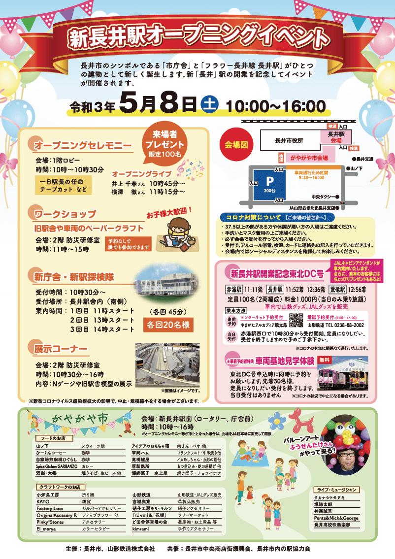 新長井駅開業イベント&イベント列車情報2021(5月〜9月)pdf2