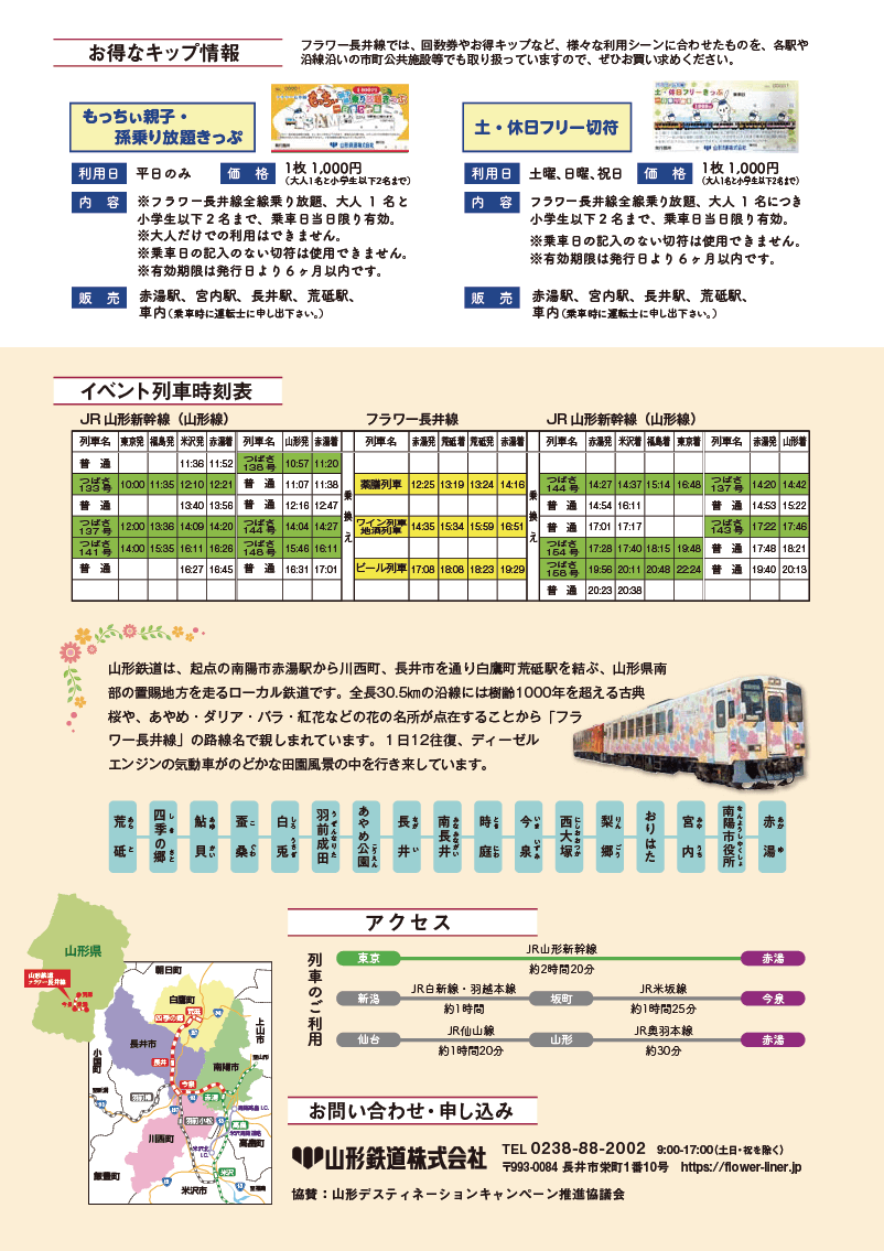 新長井駅開業イベント&イベント列車情報2021(5月〜9月)pdf4