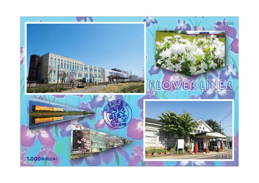 新長井駅開業記念乗車券イメージ