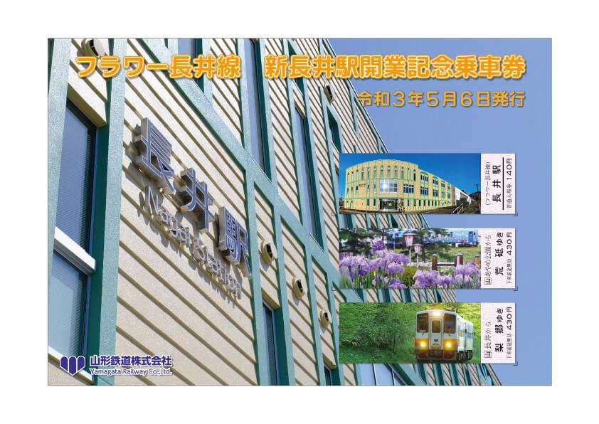 新長井駅開業記念乗車券イメージ3