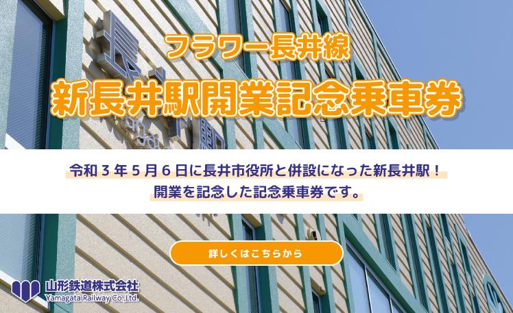 新長井駅開業記念乗車券