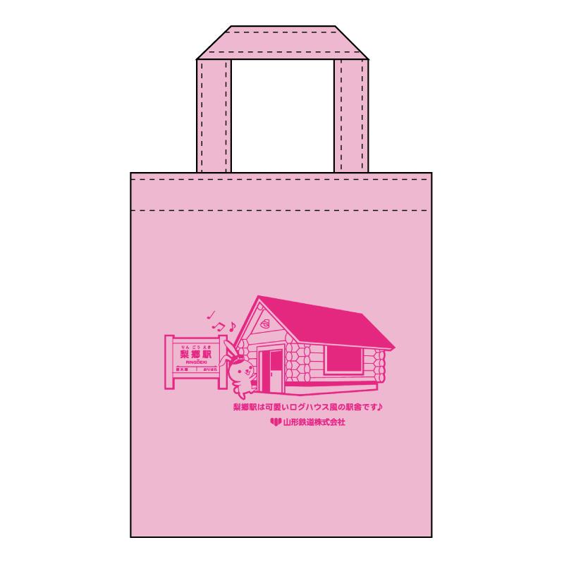 不織布エコバッグ(ピンク)梨郷駅バージョンイメージ